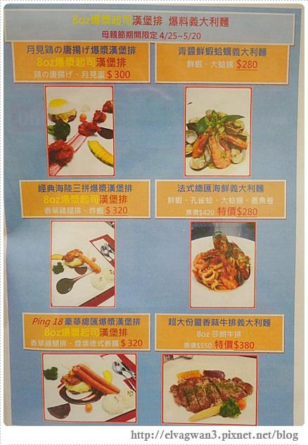 台中-ping 18日法輕食-8