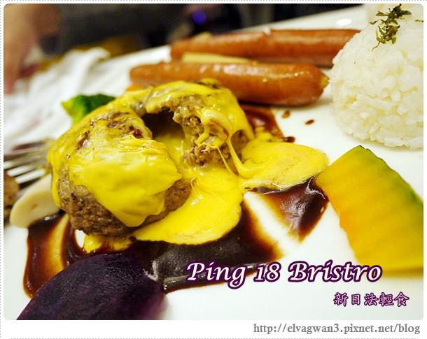 台中-ping 18日法輕食