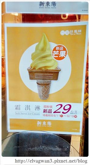 新東陽霜淇淋-芒果-1