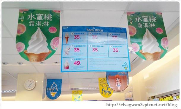 全家霜淇淋-水蜜桃霜淇淋-夏日情人節限定-6-90811-1
