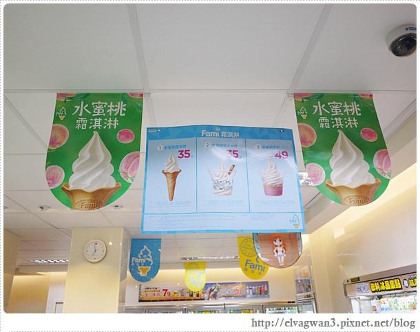 全家霜淇淋-水蜜桃霜淇淋-夏日情人節限定-3-370-1