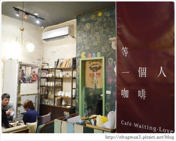 等一個人咖啡,Caf'e Waiting Love,台北咖啡廳推薦,電影場景,木柵,景美女中,九巴刀,老闆娘特調,阿不思,那些年我們追的女孩-6-242-2