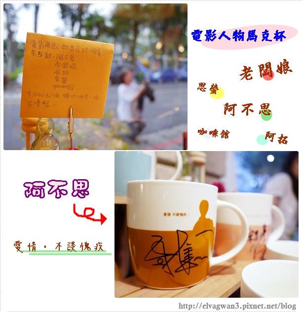等一個人咖啡,Caf'e Waiting Love,台北咖啡廳推薦,電影場景,木柵,景美女中,九巴刀,老闆娘特調,阿不思,那些年我們追的女孩-52