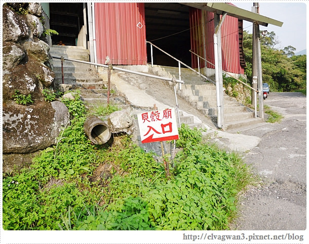 北海岸-三芝貝殼廟-富福頂山寺-十八羅漢洞-淡金公路-3-858-1