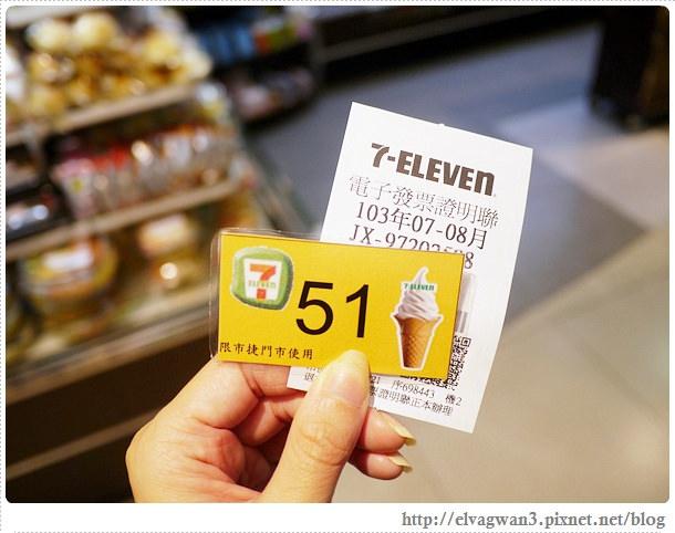 7-11霜淇淋-夕張哈密瓜-2-949-1