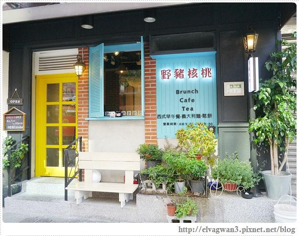板橋-早午餐-捷運府中站-野豬核桃-野豬霸王餐-1-165-1