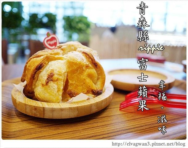 ATT 4 FUN甜蜜王國-rippie-日本青森縣-富士蘋果-蘋果派-北海道霜淇淋-22-005-2