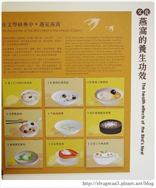 台南-安平-新百祿燕窩觀光工廠-燕窩DIY-31-507-1