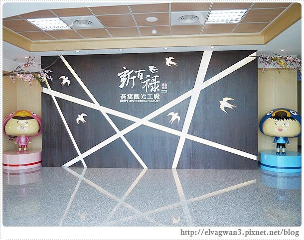 台南-安平-新百祿燕窩觀光工廠-燕窩DIY-3-604-1