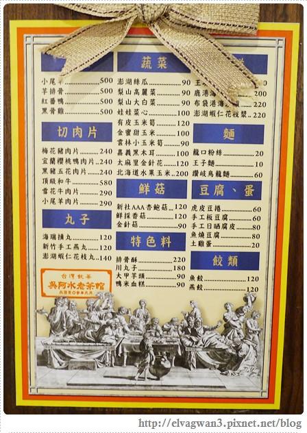 捷運雙連站-吳阿水老茶館-打邊爐-火鍋-舊台鐵站長宿舍-32-193-1