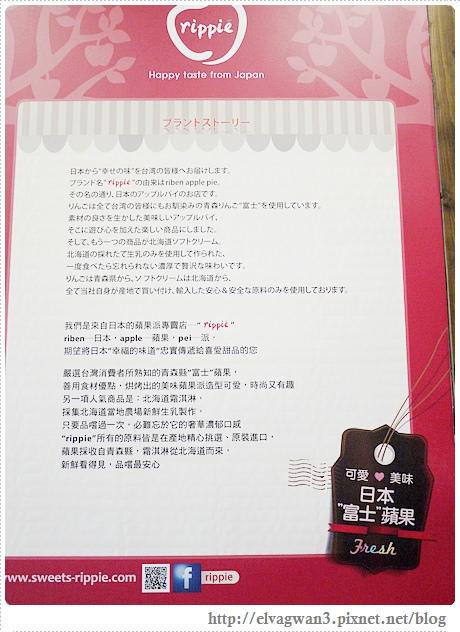 ATT 4 FUN甜蜜王國-rippie-日本青森縣-富士蘋果-蘋果派-北海道霜淇淋-12-973-1