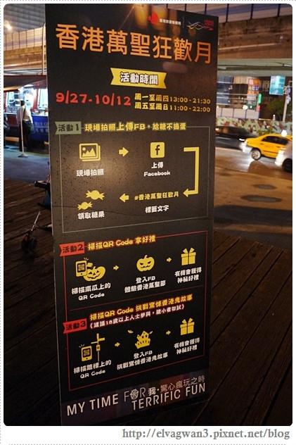 華山1914文化創意產業園區-香港萬聖南瓜田活動-香港萬聖狂歡月-23-351-1