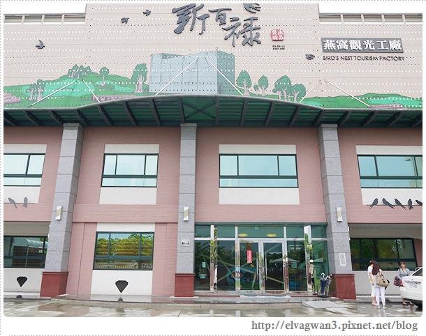 台南-安平-新百祿燕窩觀光工廠-燕窩DIY-1-623-1
