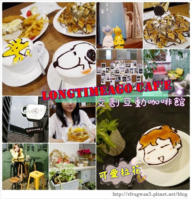 LongTimeAgo Cafe,文創互動咖啡館,極光之愛,電影場景,台北,大安區,捷運敦化站,可愛拉花,史努比,楊丞琳
