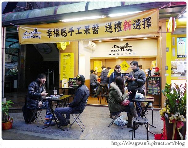 台北-捷運國父紀念館站-東區-延吉街-陽光派對-sunshine party-手工果醬-天然食材-伴手禮推薦-新鮮水果-奶酪-甜點-輕食-飲料-2-115-1