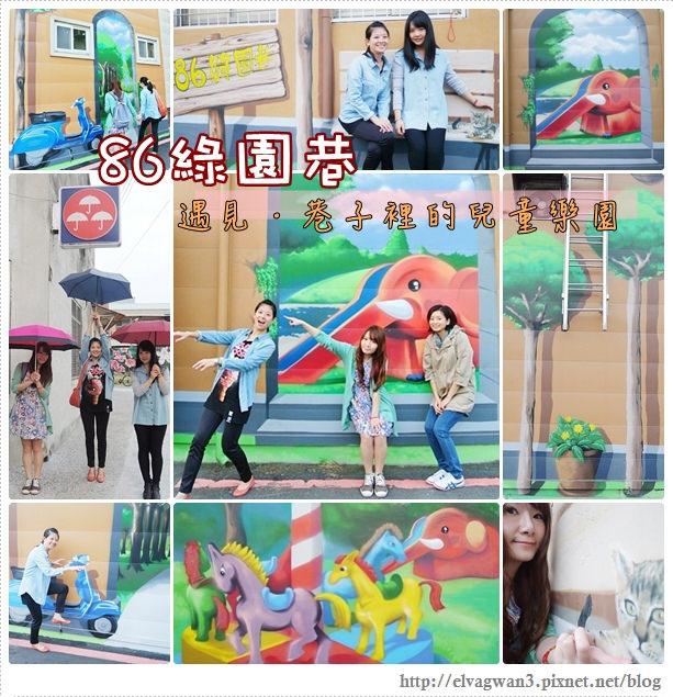 [台南景點●東區] 86綠園巷 — ☆ 3D彩繪牆☆ 旋轉木馬、大象溜滑梯 ♪ 遇見巷子裡的兒童樂園♥