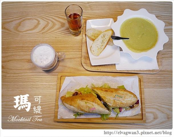 瑪可緹-Mocktail-ATT 4 Fun-甜蜜王國-春水堂-窩客島體驗-早午餐-珍珠奶茶霜淇淋-手做鐵觀音奶茶-970-12