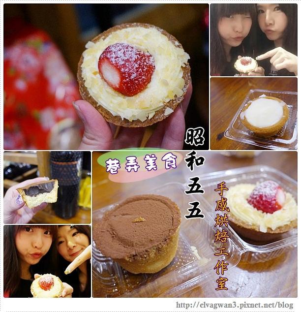 台南-中西區-昭和五五-國華友愛商圈-銅板美食-巷弄美食-麵包甜點-秒殺麵包-限量-預購-金蕉條雞蛋糕-美玉青草茶