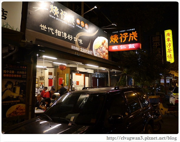 台南-矮仔成-蝦仁飯-海安路-百年老店-火燒蝦-人氣店-古早味-銅板美食-2-690-1