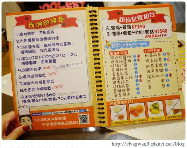 台南-永康區-sunny pasta-陽光義式廚坊-義大利麵-燉飯-商業午餐-10-1-105-1