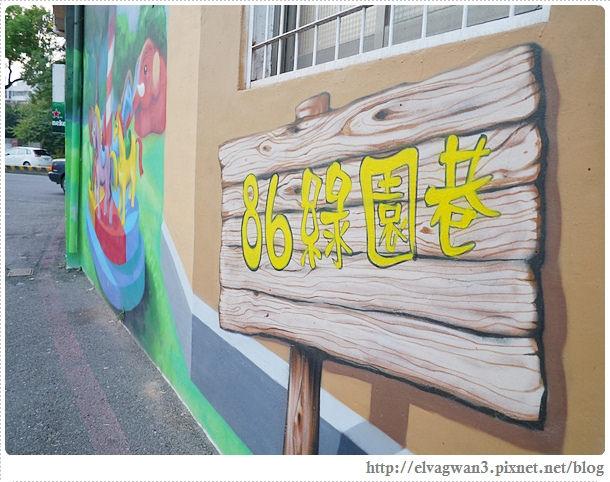 台南-東區-86綠園巷-彩繪-3D壁畫-巷內-遊樂園-1-074-1