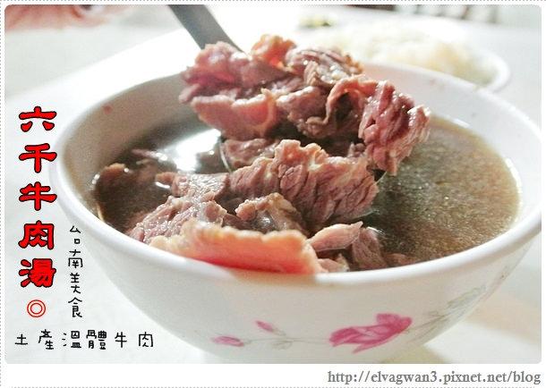 [台南美食●中西區] 六千牛肉湯 — ☆限量☆ 在地人推薦的必吃牛肉湯!!! 黑夜中的美味料理●晚起吃不到♪