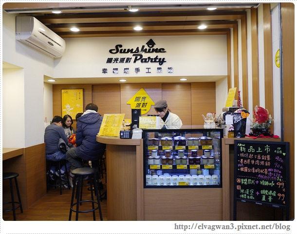 台北-捷運國父紀念館站-東區-延吉街-陽光派對-sunshine party-手工果醬-天然食材-伴手禮推薦-新鮮水果-奶酪-甜點-輕食-飲料-3-126-1