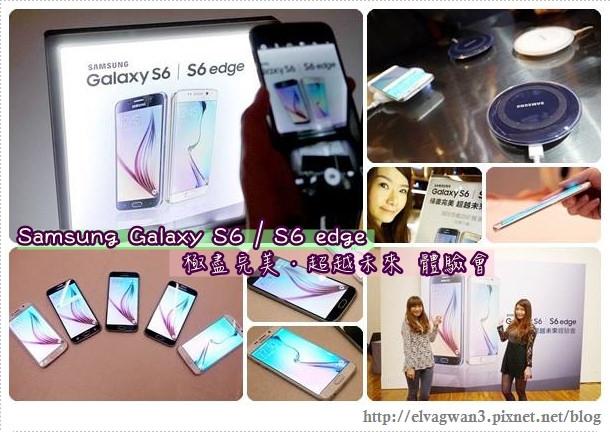 [3C] Samsung Galaxy S6 / S6 edge 極盡完美●超越未來 體驗會☆ 雙曲面螢幕絕美驚豔 ♪ 3/26~4/6開始預購 ♥