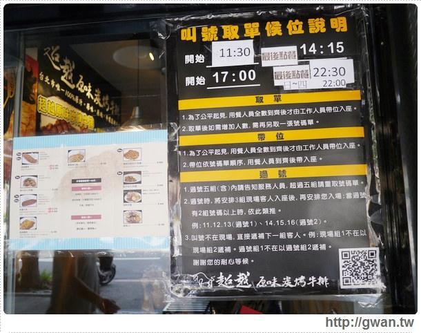 超越原味炭烤牛排,台北,捷運美食,景美萬隆店,內湖店,原塊牛排,炭烤牛排,Prime級牛肉,平價牛排,人氣牛排店,非凡大探索-4-979-1
