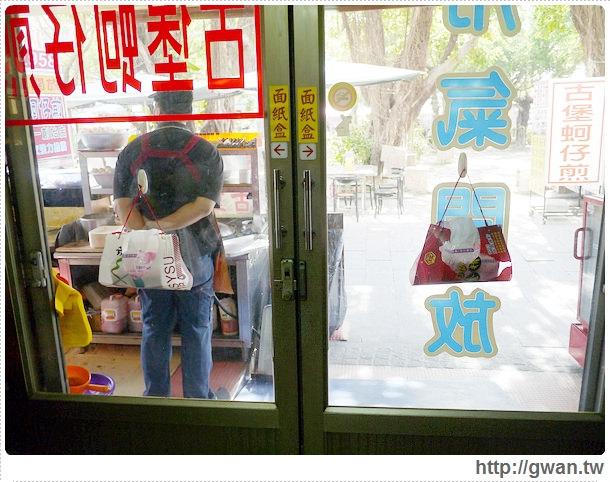 古堡蚵仔煎-台南安平-安平小吃-銅板美食-府城美食-老店-食尚玩家-安平老街-蚵仔煎-12-595-1