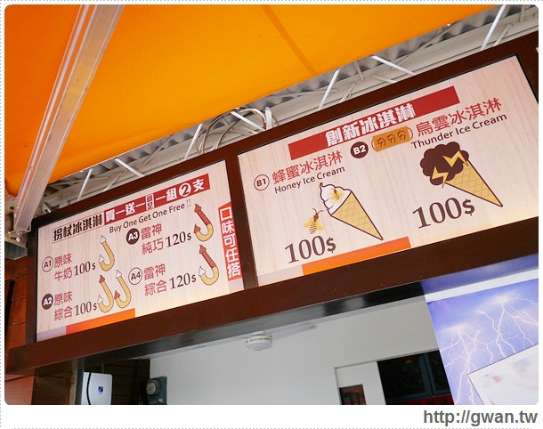 餓魚咬冰,烏雲冰淇淋,蜂巢冰淇淋,拐杖冰淇淋,勾勾冰,台南,安平,創意冰品,夏天吃冰,ice cream-6-549-1