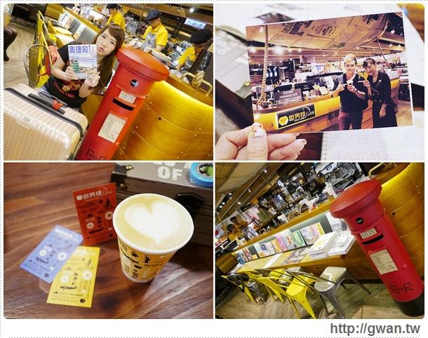 世界邦咖啡館,Petite Travel Cafe,信義誠品,台北,捷運市政府站,旅行咖啡館,精品咖啡,單品咖啡,世界邦,世界邦會員優惠,抹茶提拉米蘇,文創旅遊,自助旅行,旅遊規劃-6