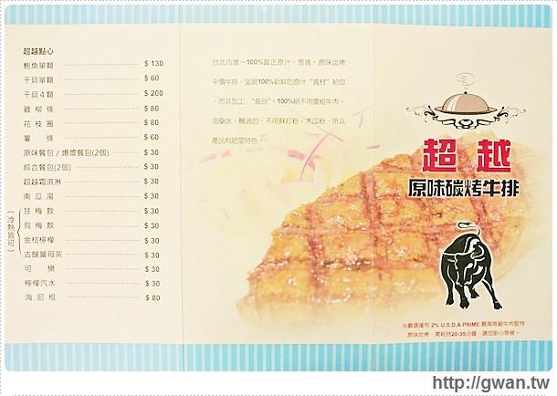 超越原味炭烤牛排,台北,捷運美食,景美萬隆店,內湖店,原塊牛排,炭烤牛排,Prime級牛肉,平價牛排,人氣牛排店,非凡大探索-10-516 (125)-1