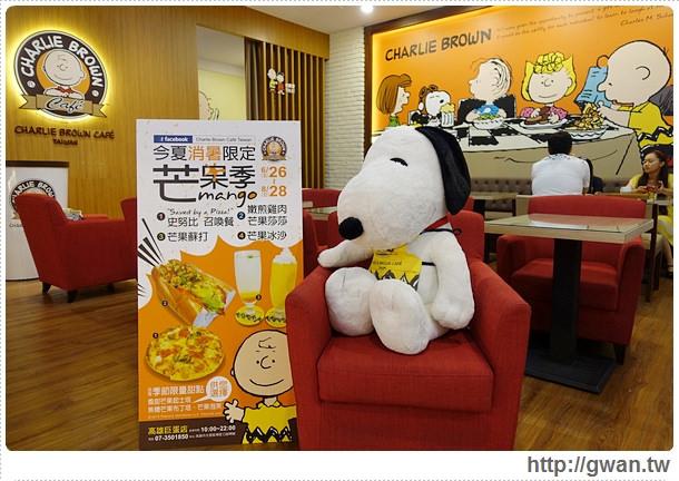 [高雄美食●左營區]  查理布朗咖啡廳(Charlie Brown Cafe Taiwan) — 期間限定(6/26~8/28)✩芒果季新菜單♪超推焦糖芒果布丁塔♥