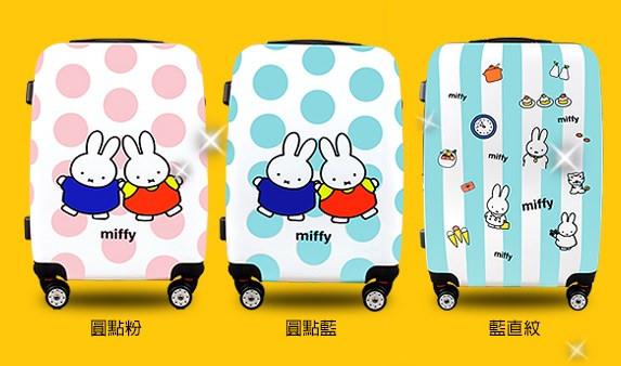 國內旅遊行李箱,3天2夜行李箱,20吋行李箱,便宜好用行李箱,行李箱推薦,EasyFlyer,易飛翔,Miffy,FriDay購物網,愛享客,時間軸-5