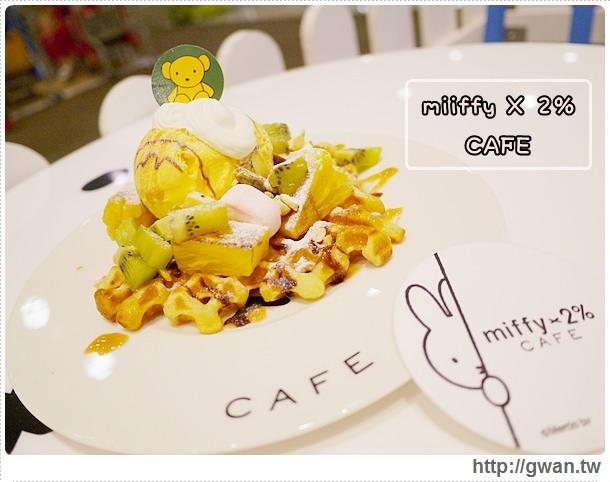 主題餐廳,主題餐廳懶人包,全台主題餐廳攻略,主題餐廳推薦,Hellokitty,kumamon,miffy,snoopy,醜比頭,阿郎基,小小兵-miffy