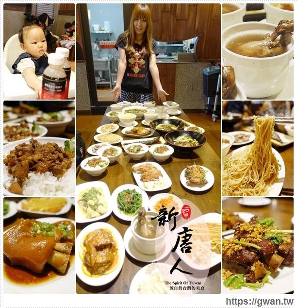 台中美食,北屯,新唐人豬腳,平價美食,陳年老滷汁,懷古滷味,銅板美食,紅燒豬腳,避風塘豬腳-0