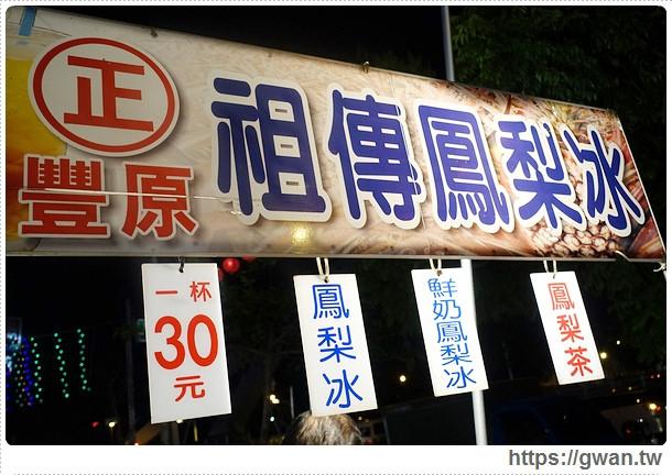台中美食,夜市美食,夜市小吃,旱溪夜市,銅板美食,豐原鳳梨冰,蔥油餅,手工蔥油餅-2-357-1