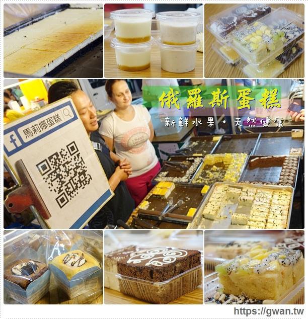 [台中美食●東區] 旱溪夜市–馬莉娜俄羅斯蛋糕☆天然水果手工蛋糕,為孩子做的健康點心♪