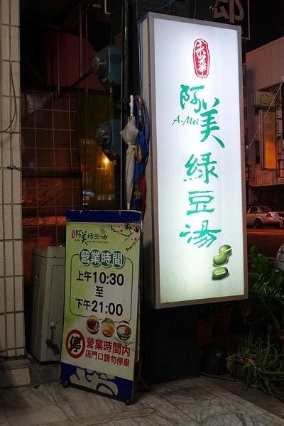 台南美食,阿美綠豆湯,石家,粉角綠豆湯,八寶紅豆湯,金華街,銅板美食,府城小吃,金華街,台南中西區有甚麼好吃的-9-279-1
