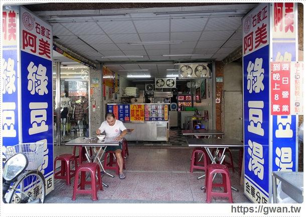 台南美食,阿美綠豆湯,石家,粉角綠豆湯,八寶紅豆湯,金華街,銅板美食,府城小吃,金華街,台南中西區有甚麼好吃的-3-174-1