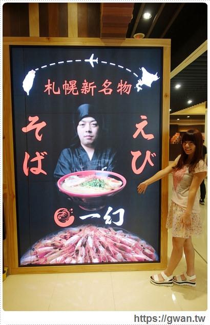捷運美食,一幻拉麵,北海道一幻拉麵,えびそば,日本札幌,鮮蝦高湯,排隊美食,人氣美食,捷運市政府站,neo19,胡同燒肉-19-24-1