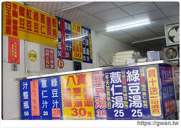 台南美食,阿美綠豆湯,石家,粉角綠豆湯,八寶紅豆湯,金華街,銅板美食,府城小吃,金華街,台南中西區有甚麼好吃的-4-171-1