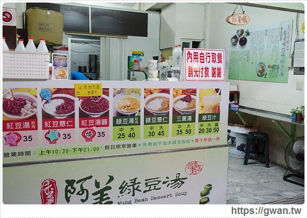 台南美食,阿美綠豆湯,石家,粉角綠豆湯,八寶紅豆湯,金華街,銅板美食,府城小吃,金華街,台南中西區有甚麼好吃的-10-282-1