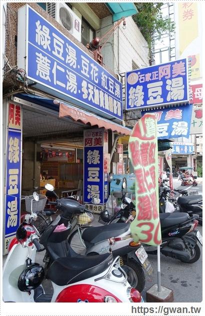 台南美食,阿美綠豆湯,石家,粉角綠豆湯,八寶紅豆湯,金華街,銅板美食,府城小吃,金華街,台南中西區有甚麼好吃的-2-177-1