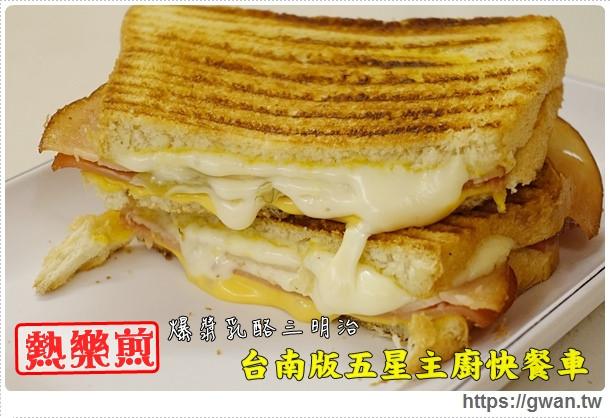 [台南美食●中西區] 熱樂煎爆漿乳酪三明治 — ☆排隊美食☆台南版五星主廚快餐車♪終於吃到朝思暮想的古巴三明治啦♥