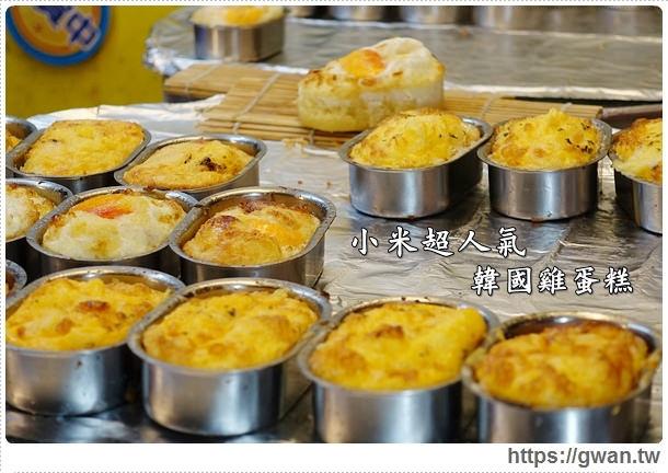 台南美食,花園夜市,夜市美食,小米超人氣韓國雞蛋糕,銅板美食,府城小吃,排隊美食,食尚玩家,花園夜市有什麼好吃的-0-313-1