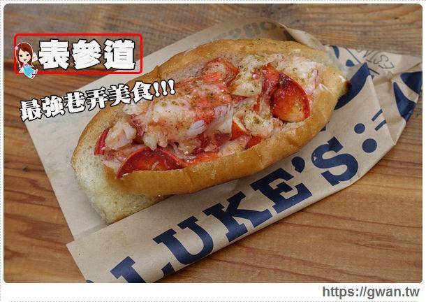 日本,東京,表參道,Luke's Lobster,Lobster Roll,巷弄美食,龍蝦堡,龍蝦三明治,美國紐約,緬因州,Kiddy Land-0-828-2