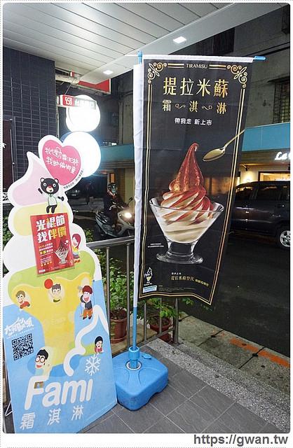 超商霜淇淋,全家霜淇淋,全家便利商店,提拉米蘇,聖代,英式奶茶,捷運市政府站,1111,光棍節-2-842-1