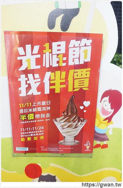 超商霜淇淋,全家霜淇淋,全家便利商店,提拉米蘇,聖代,英式奶茶,捷運市政府站,1111,光棍節-3-845-1